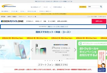 OCNモバイルONEの「対象商品入れ替えSALE 8月第一弾」が8月20日で終了