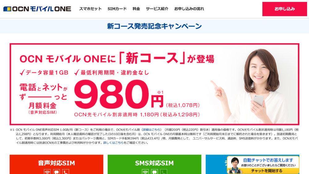 「OCN モバイル ONE」新コース