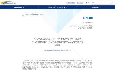 OCNモバイルONEが月額550円の新プランを10月21日から新設