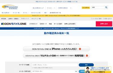 OCNモバイルONEがiPhone12とiPhone12 Proの動作確認結果を発表
