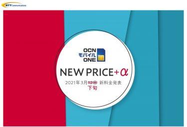 OCN モバイル ONEが新料金プラン発表を3月下旬に延期