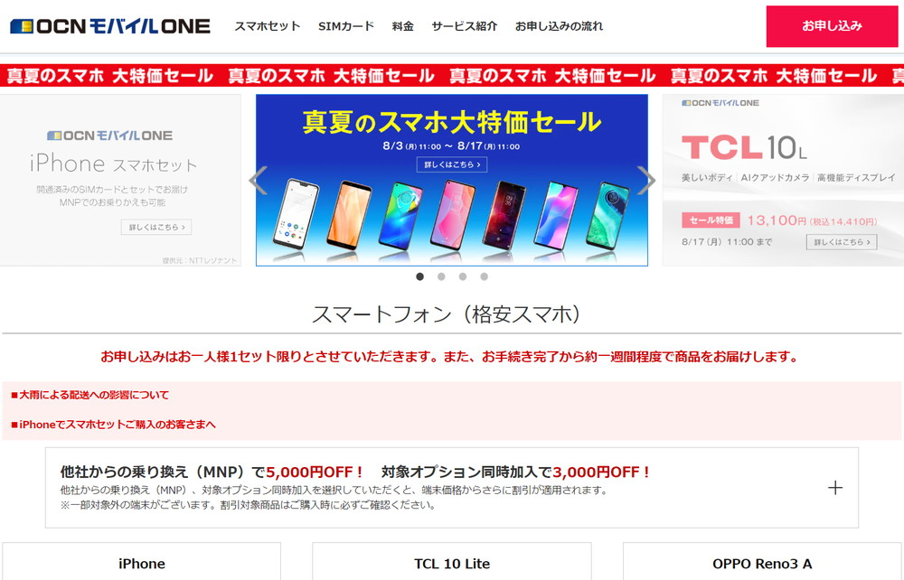 OCNモバイルONEが8月3日からTCL 10 Liteなどが格安で買える「真夏のスマホ大特価セール」を開催中