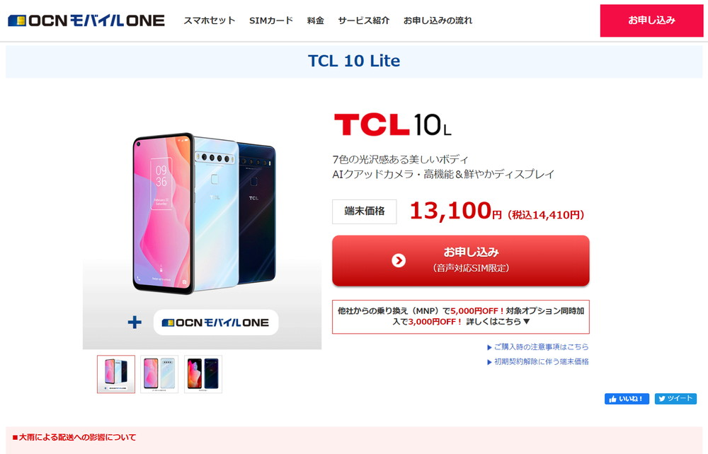 TCL 10 Lite