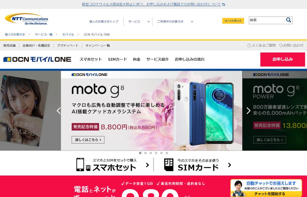 OCNモバイルONEでmoto g8/g8 powerが8,800円から買える発売記念キャンペーンを実施中