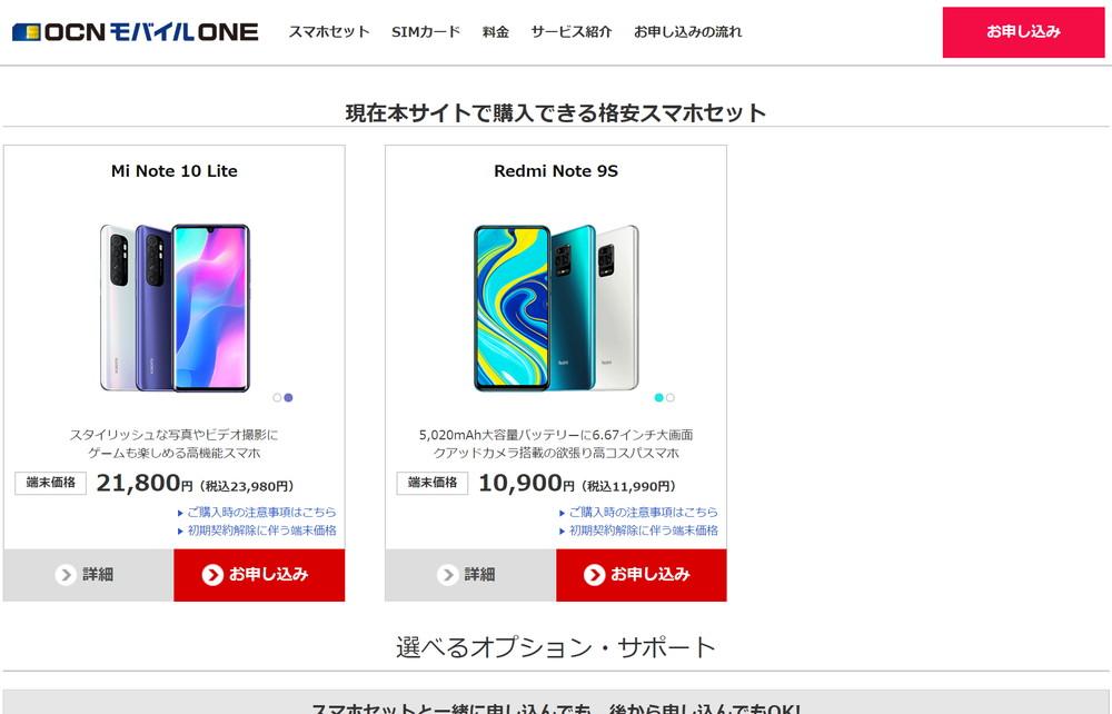 OCNモバイルONEでXiamiの端末が発売記念特価で買えるキャンペーンを実施中