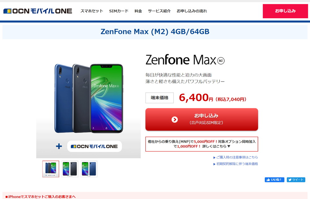ZenFone Max (M2) 4GB/64GB