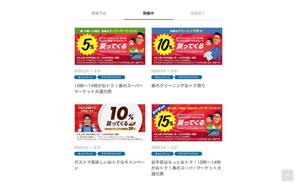 「PayPay」が3月4日からスーパーマーケットや自販機などで最大20%還元のキャンペーンを実施中