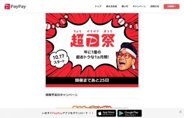 PayPayが「超PayPay祭」を10月17日から11月15日に開催
