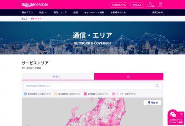 楽天モバイルが5Gのサービスエリアマップを公開