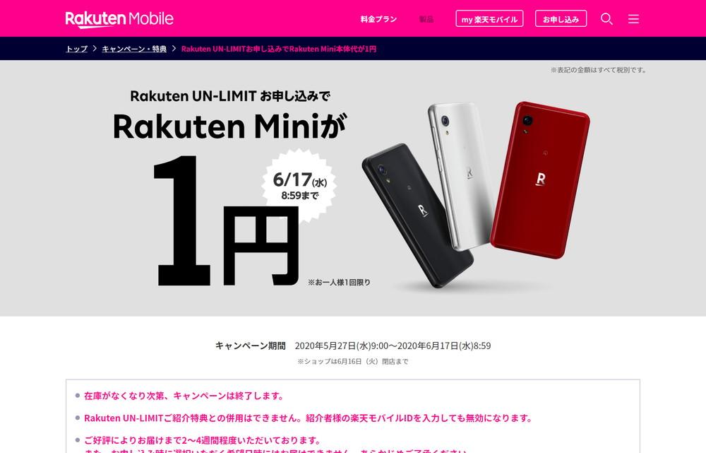 楽天モバイルがRakuten Miniを1円で買えるキャンペーンを実施中