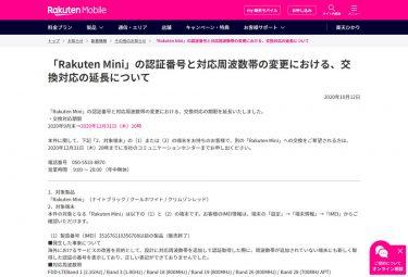 楽天モバイルが「Band 1問題」による「Rakuten Mini」の交換対応を年末まで延長