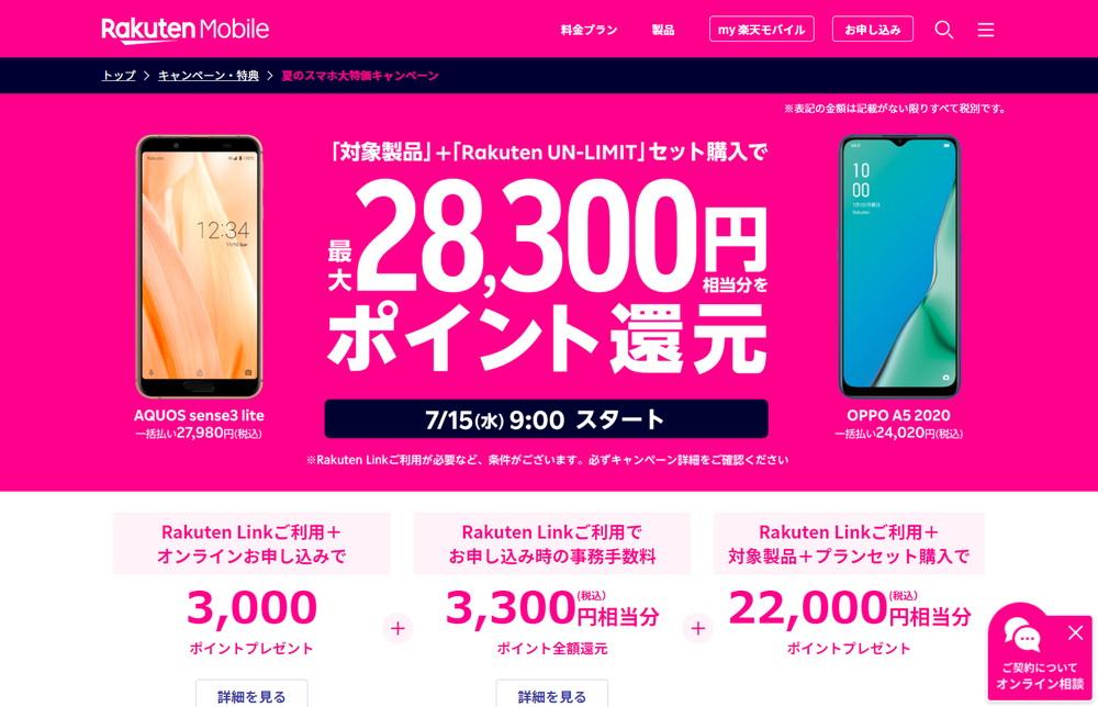 楽天モバイルが7月15日から最大28,300円分のポイントが貰える「夏のスマホ大特価キャンペーン」を開始(訂正アリ)