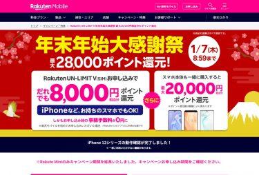 楽天モバイルの製品購入で最大20,000ポインが還元されるキャンペーンが1月7日で終了