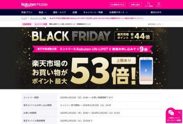 楽天モバイルが「BLACK FRIDAY」セールでポイント最大53倍還元中