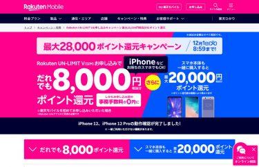 楽天モバイルがSIMのみの契約で最大28,000ポイント還元するキャンペーンを実施中