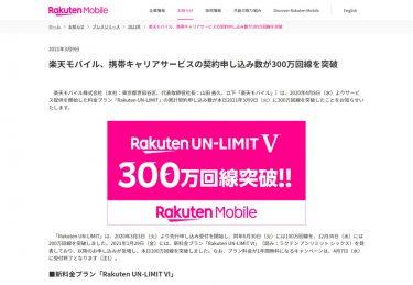 楽天モバイルの契約申し込み数が300万回線を突破