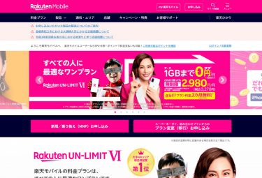 楽天モバイルが「Rakuten UN-LIMIT VI」プラン料金3カ月無料キャンペーンを開始