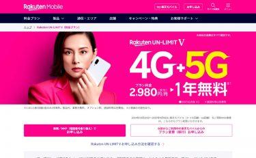 楽天モバイルが5Gプラン「Rakuten UN-LIMIT V」を月額2,980円で提供開始