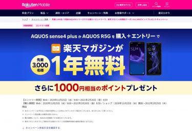 楽天モバイルがAQUOSを買うと楽天マガジンが1年無料になるキャンペーンを実施中