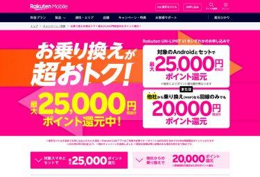 楽天モバイルが他社からの乗り換えで楽天ポイントが1.5万ポイント貰えるキャンペーンを開始