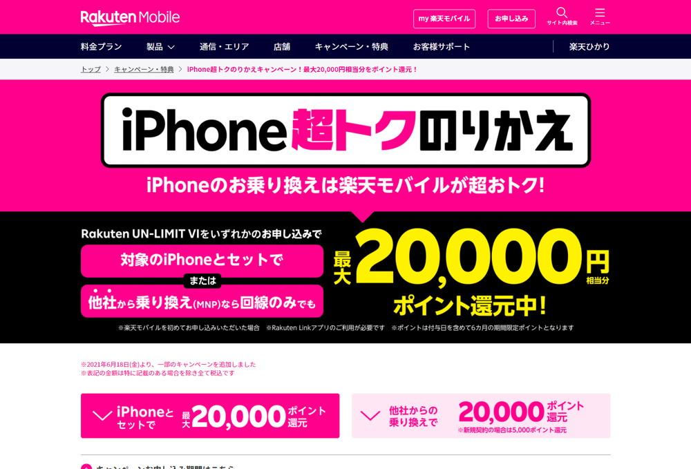 iPhoneも他社からの乗り換えで15,000円相当分ポイント還元