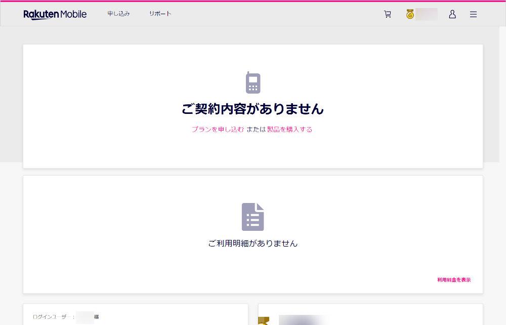 my楽天モバイル トップ