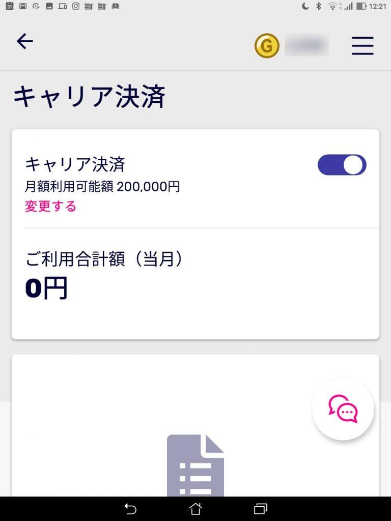 my 楽天モバイル キャリア決済