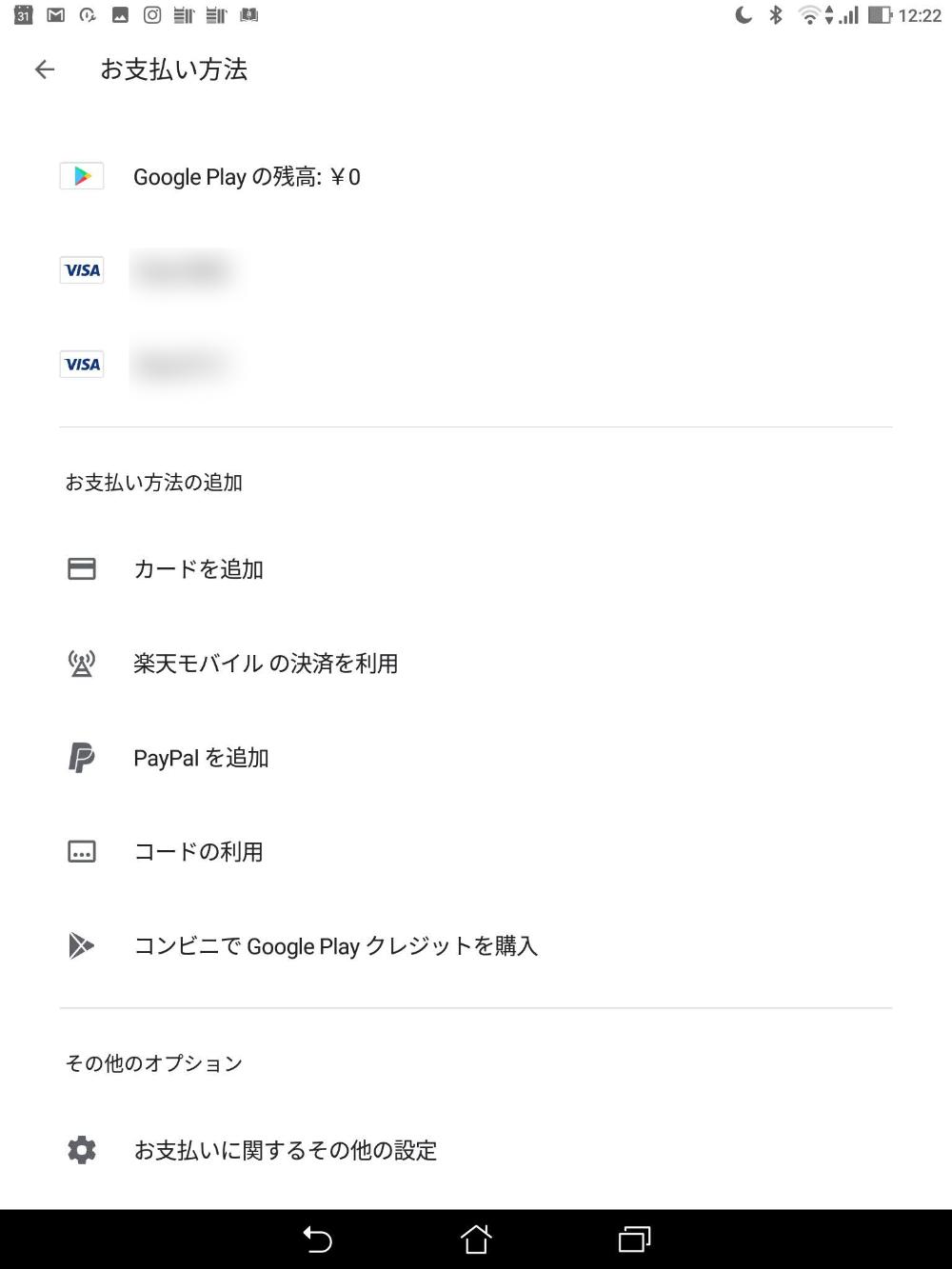 Google Playストア お支払い方法