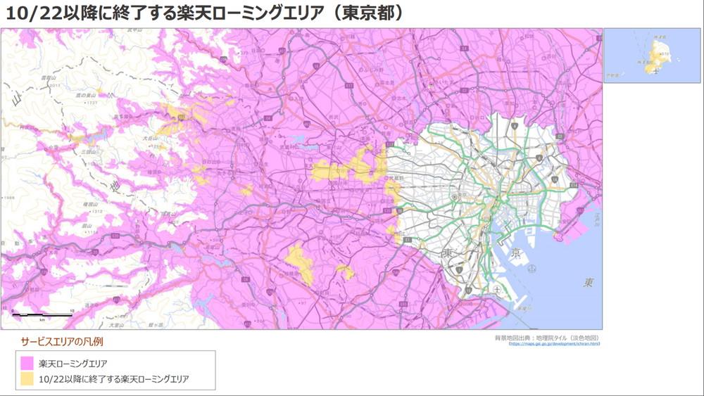 東京都のローミング提供終了エリア