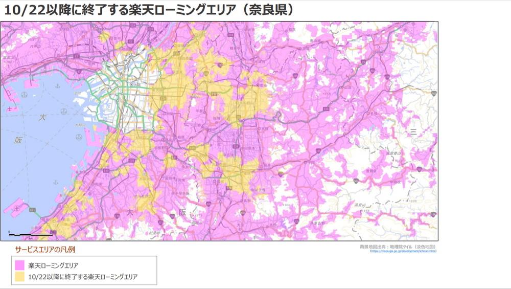 奈良県のローミング提供終了エリア