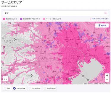 KDDIが楽天モバイル向けローミングを東京都・大阪府・奈良県の一部で終了