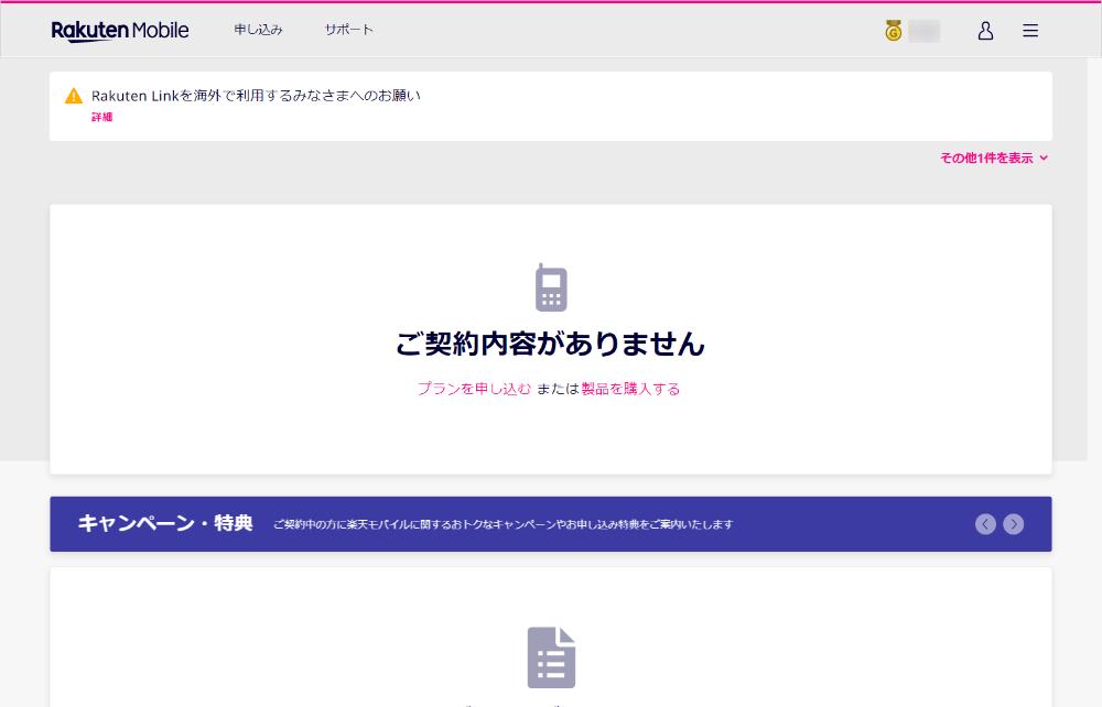 my楽天モバイル ログイン