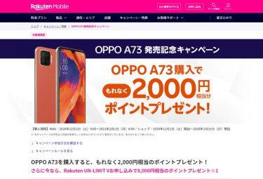 楽天モバイルがeSIM対応「OPPO A73」発売記念キャンペーンを実施中