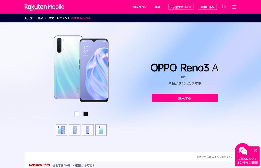 楽天モバイルがOPPO Reno3 AとAQUOS R5Gの販売を開始し記念キャンペーンも実施