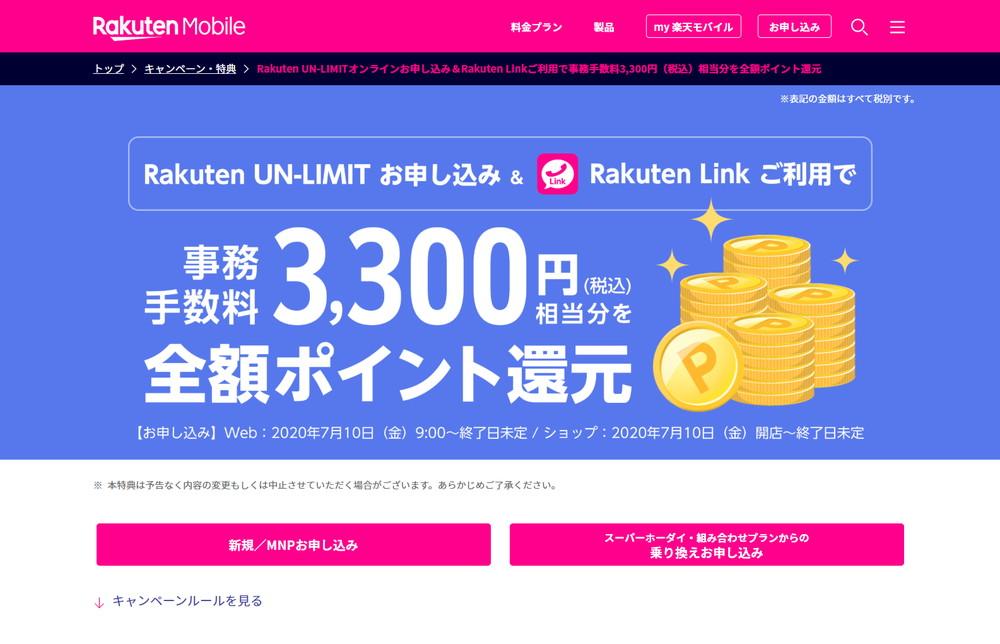 楽天モバイルが新規契約とRakuten Link利用で最大6300ポイント還元キャンペーンを実施中