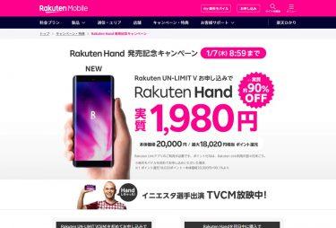 楽天モバイルのRakuten Handが実質1,980円で買えるキャンペーンが1月7日で終了