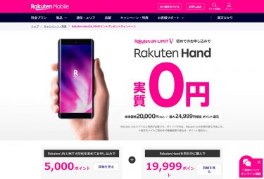 楽天モバイルが「Rakuten Hand」を3月中旬まで受付停止