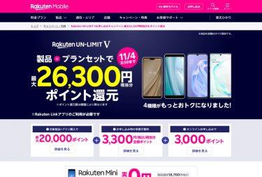楽天モバイルが5G対象製品購入でポイント還元となるキャンペーンを10月13日から実施中
