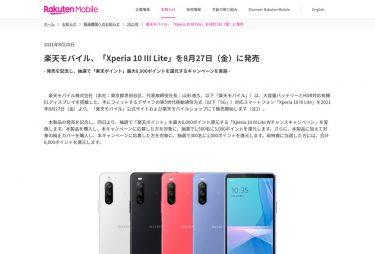 楽天モバイルが「Xperia 10 III Lite」を8月27日に発売