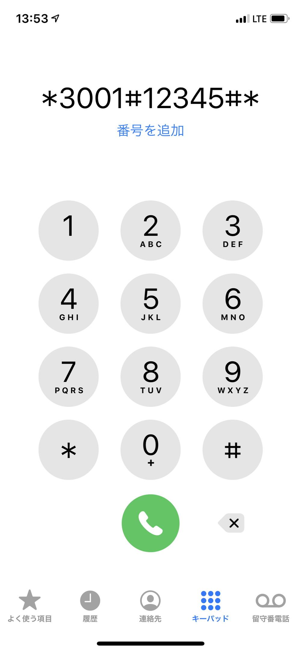 電話アプリ