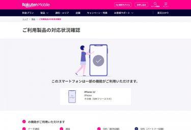 楽天モバイルがiPhone12とiPhone12 Proの動作確認結果を発表