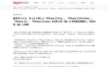 楽天モバイルがiPhone 13シリーズを9月17日に予約受付開始し9月24日に発売