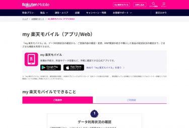 楽天モバイルが「my 楽天モバイル」iOS版を提供開始