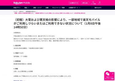 楽天モバイルで大雪や悪天候による通信障害が新潟県新潟市東区の一部で発生