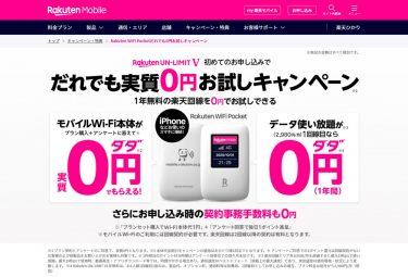 楽天モバイルがモバイルルーターを実質0円でもらえるキャンペーンを実施中
