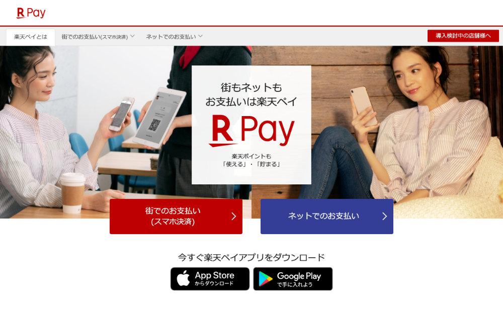 楽天カードと楽天Payがシステム障害で利用できない状態が続く(11月27日13時10分時点で完全復旧)