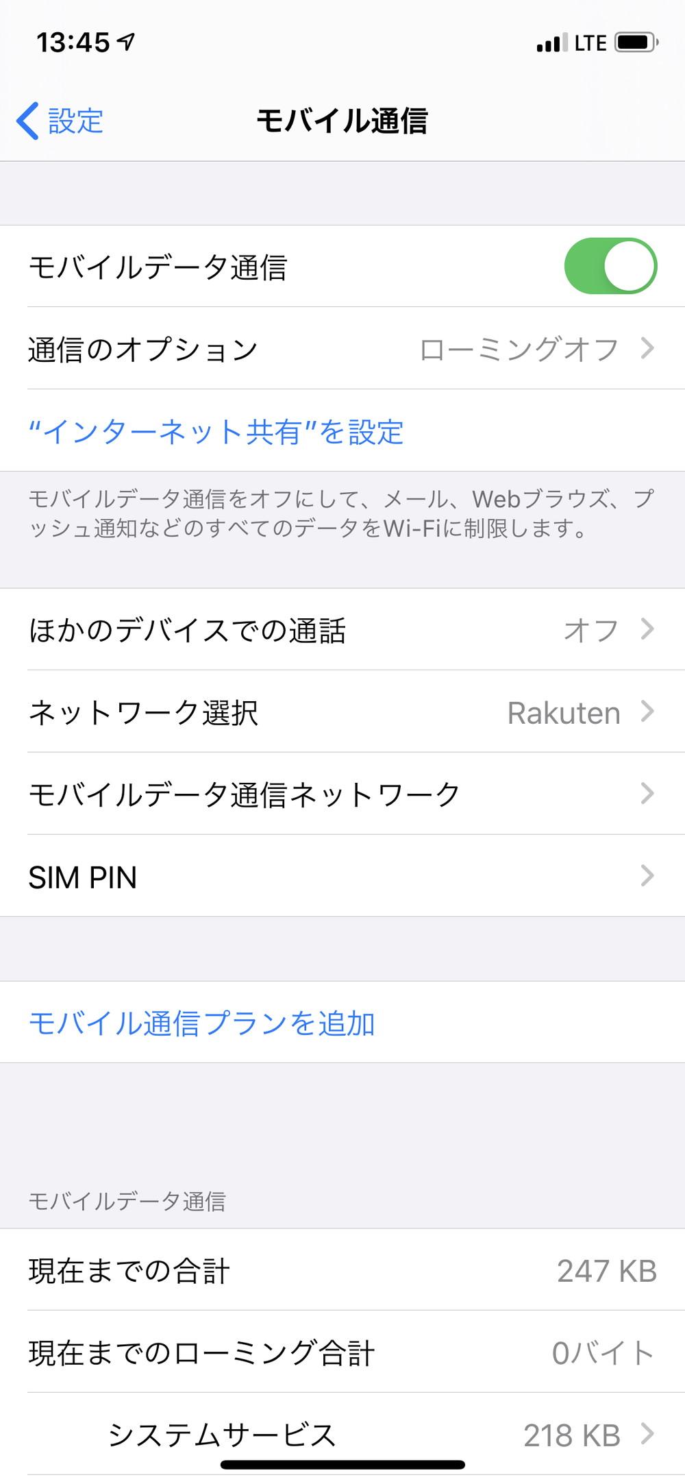 楽天モバイルからSIMカードが届いたのでiPhone 11 Proで設定してみた