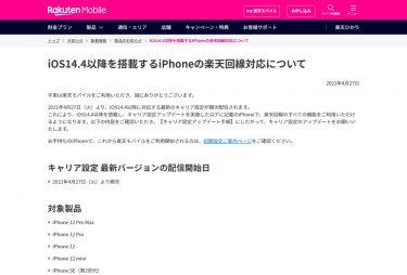 楽天モバイルがiPhoneにiOS14.4以降に対応する最新のキャリア設定を順次配信