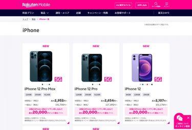 楽天モバイルが「iPhone 12」や「AirTag」「AirPods Pro」等のApple製品を4月30日より発売