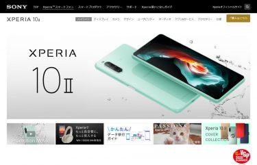 IIJmioとgoo Simseller、mineo、nuroモバイルが「Xperia 10 II」を10月1日から販売を開始